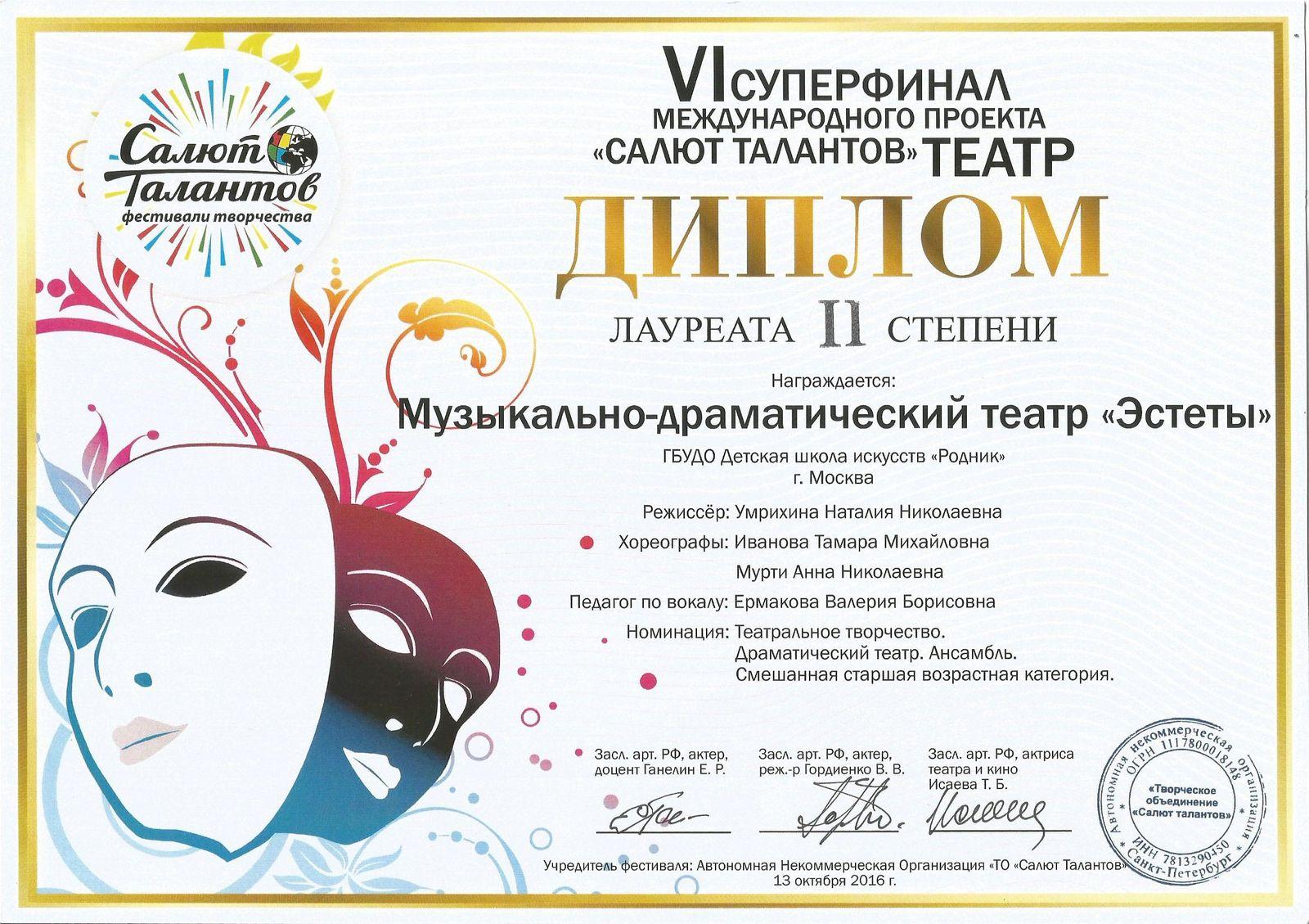 Победителями конкурса артистического мастерства